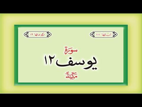 Surah 12 – Chapter 12 Yusuf complete Quran with Urdu Hindi translation