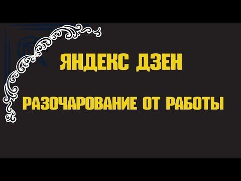 Работа на Яндекс Дзен. Печальный опыт