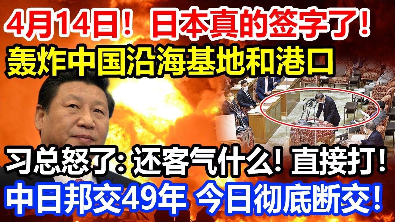 4月14日!日本真的签字了!宣布与美国联手,轰炸中国沿海基地和港口!习总怒了:还客气什么!直接打!中日邦交49年  今日彻底断交!