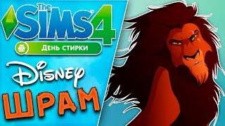 ШРАМ из мультика КОРОЛЬ ЛЕВ | The Sims 4 Disney CAS