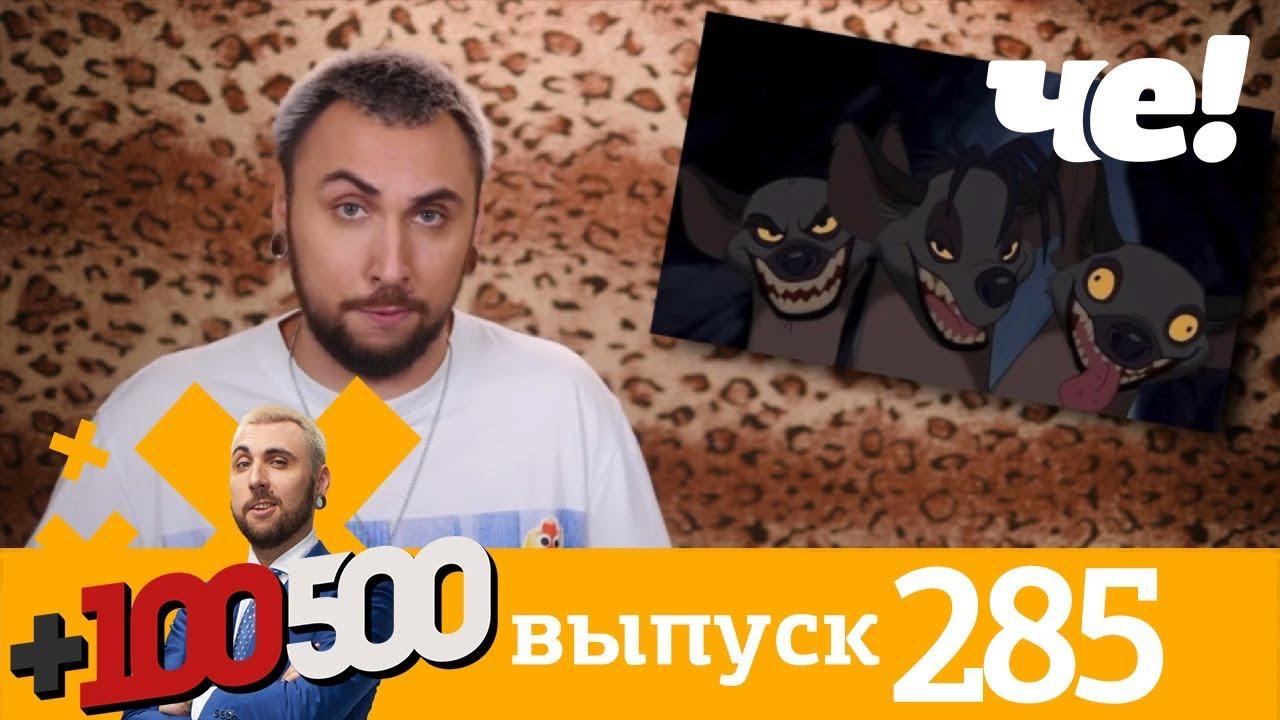 +100500   Выпуск 285   Новый сезон на телеканале Че!