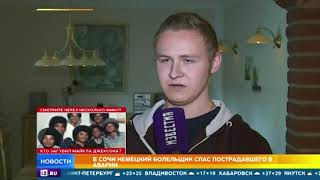 Немецкий болельщик получит награду за спасение россиянина