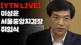 [YTN LIVE] 이성윤 서울중앙지검장 취임식