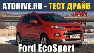 Ford EcoSport - Тест-драйв от ATDrive.ru