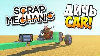 ДИЧЬ-CAR или самый длинный.. | Scrap Mechanic
