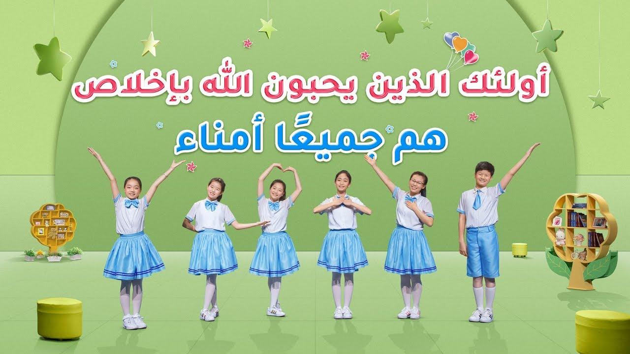 ترنيمة – أولئك الذين يحبون الله بإخلاص هم جميعًا أمناء (رقصة للأطفال)