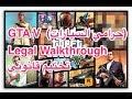 تختيم حرامي السيارات قانونياًّ الجزء ١ GTA V Legal walkthrough part 1