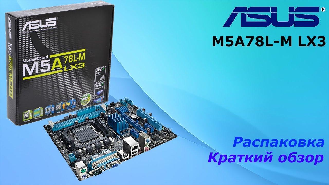 Материнская плата Asus M5A78L-M LX3 (распаковка, краткий обзор)