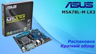 Материнська плата Asus M5A78L-M LX3 (розпакування, огляд)