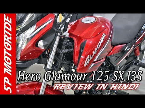 2018 Hero Glamour 125 SX I3S BS4 Review in Hindi | Bike Review