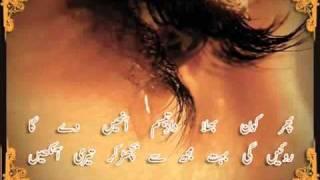 urdu sad poetry with sad song