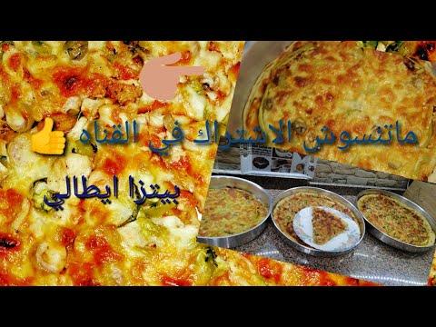 صورة  طريقة عمل البيتزا طريقه عمل بيتزا بدون بيض على الطريقه الايطاليه الاصليه 😋😋 طريقة عمل البيتزا من يوتيوب