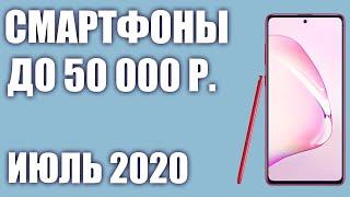 ТОП—8. Лучшие смартфоны до 50000 рублей. Июль 2020 года. Рейтинг!