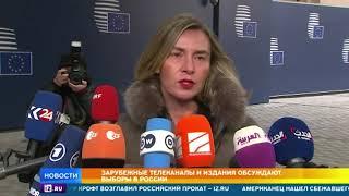 Ошеломительная победа: зарубежные СМИ обсуждают выборы президента в России