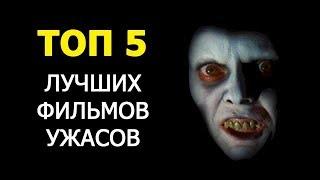 подборка фильмов УЖАСОВ