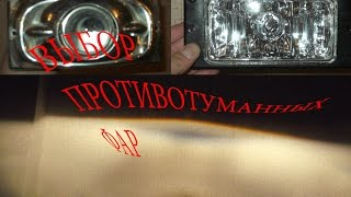 видео Фары ВАЗ 2113, 2114, 2115 с