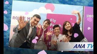 【ANA TV】ANAグループのLCCを紹介!~peach/バニラ・エアそれぞれのこれからは?~