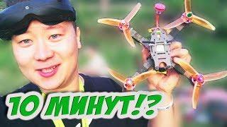 ✔ Как летать на гоночном квадрокоптере по 10+ минут? [Endurance FPV]