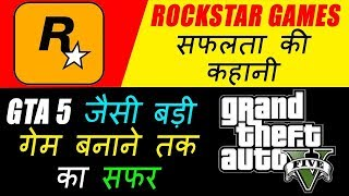Rockstar Games Success Story | Full Journey | Motivational