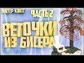 Поделки - ИЗ БИСЕРА ДЕЛАЕМ ВЕТОЧКИ ДЛЯ ДЕРЕВЬЕВ  (2 часть)