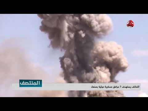 التحالف يستهدف 7 مرافق عسكرية حوثية في #صنعاء | تقرير يمن شباب