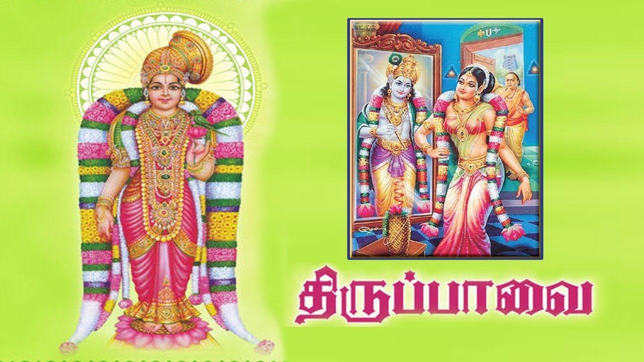 Sri Andal Thiruppavai Pasuram – Devotional Songs Lord Andal - ஸ்ரீ ஆண்டாள் திருப்பாவை