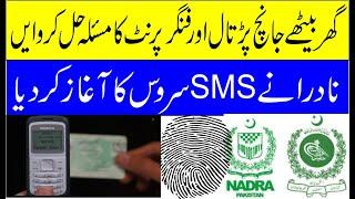 fingerprint not matching/nadra lunch sms service 7000, 8400