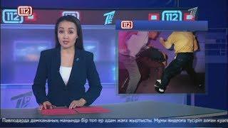 112. Қылмыс хроникасы. 19.08.2019 күнгі шығарылым