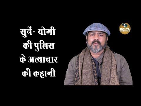 Yogi की Police के अत्याचार के बारे में सुनें- Deepak Kabir से