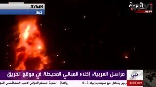 С пожара начался Новый год в Дубае(Поздно вечером 31 декабря сильный пожар охватил несколько десятков этажей пятизвездочного отеля Address Downtown..., 2015-12-31T21:35:09.000Z)