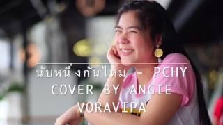 นับหนึ่งกันไหม - PCHY |「Cover by Angie Voravipa」