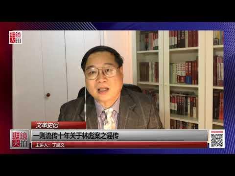 文革史记 | 丁凯文:一则流传十年关于林彪案之谣传(20181223 第67期)