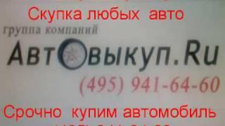Автовыкуп ру, скупка автомобилей, срочный выкуп авто(, 2009-10-20T21:35:25.000Z)