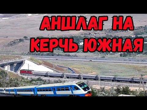 Крымский мост(июль 2020)АНШЛАГ