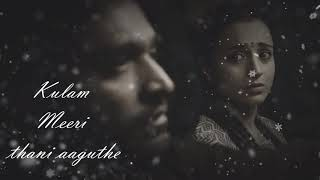 96 Movie | Iravingu Theevai Song | Intha thaamarai lyrics | WhatsApp status video | singintheRain