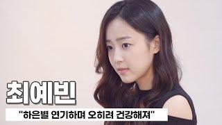 """'펜트하우스3' 최예빈, """"하은별 연기하며 오히려 건강해졌어요"""""""