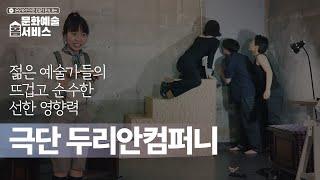 [문화예술 홈서비스] 프란츠 카프카 '변신'_두리안컴퍼…