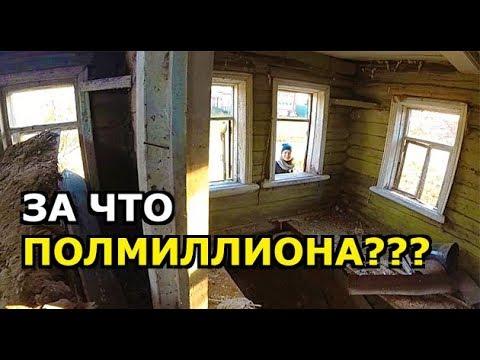 Странный ДОМ за 500000 рублей! Неадекватная цена за ДОМ В ДЕРЕВНЕ. Обзор дома.