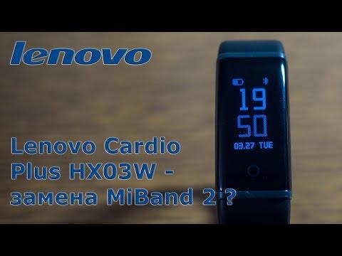 Смарт браслет Lenovo Cardio Plus HX03W - альтернатива MiBand 2 ?