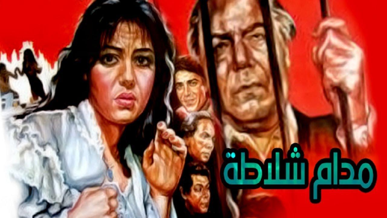 فيلم مدام شلاطه - Madame Shalata Movie