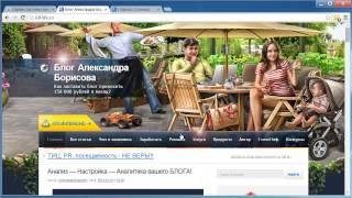 видео Как купить место под баннер с помощью системы БаннерБро