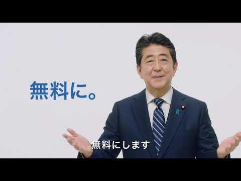 【自民党CM】幼児教育・保育 篇(15秒)
