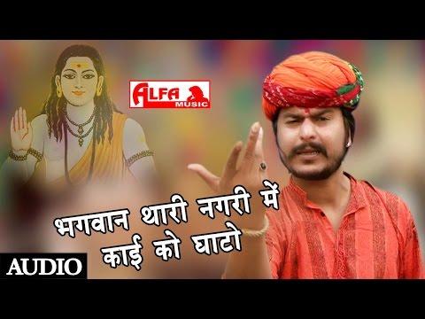 Bhagwan Thari Nagri Mein Kai Ghato by Nathu Singh Shekhawat   Rajasthani Bhajan Mp3
