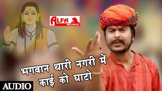 Bhagwan Thari Nagri Mein Kai Ghato by Nathu Singh Shekhawat | Rajasthani Bhajan Mp3