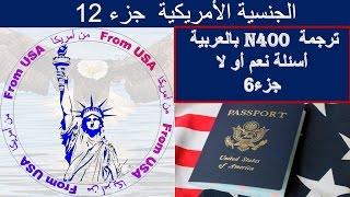 أحصل على الجنسية الأمريكية بكل سهولة جزء 12 ترجمة n400 بالعربية أسئلة نعم أو لا جزء6