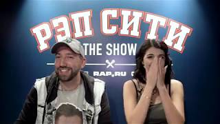 "РЭП СИТИ   THE SHOW   ALIA & CRAZY DOUBLE  ""2 телефона"""