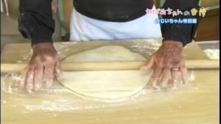 おばあちゃんの台所/おじいちゃん特別篇!手打ちうどん thumbnail