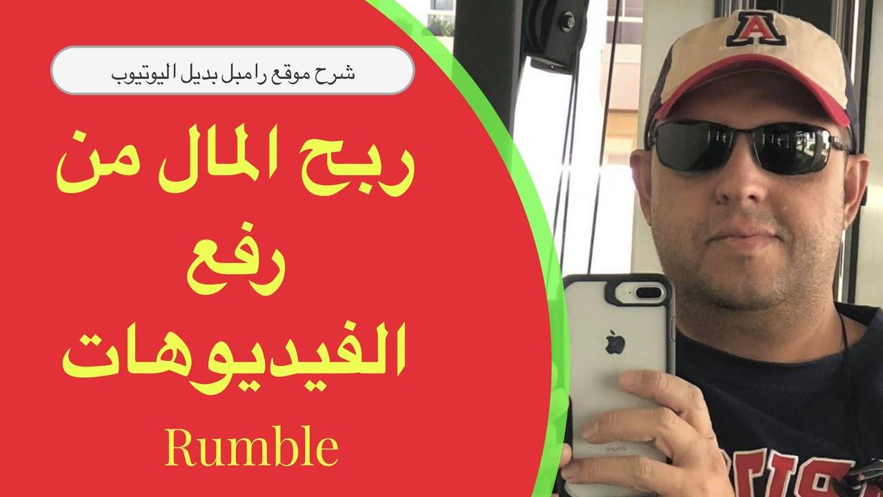 Download ربح المال من رفع الفيديوهات وبدون ٤٠٠٠ ساعة مشاهدة وبدون مشتركين | Rumble
