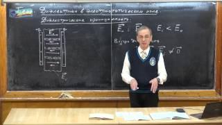 Урок 228. Диэлектрики в электрическом поле. Диэлектрическая проницаемость