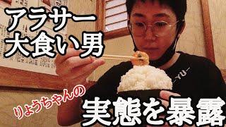 【爆食】アラサー大食い男の本当の実態を暴露‼︎【プライベート編】